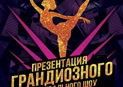 Грандиозное танцевальное шоу «Мечтам навстречу»