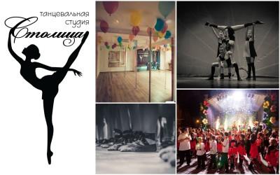 Набор детей и взрослых в танцевальную студию Столица!